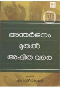 Antharjanam Muthal Ashitha Vare