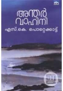 Antharvahini