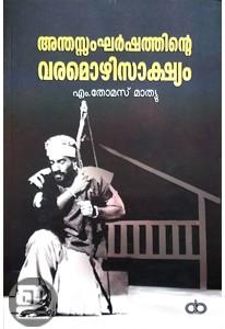 Anthasangharshathinte Varamozhi Sakshyam
