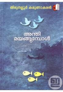 Anthi Mayangumpol