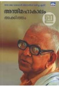 Anthimahakaalam