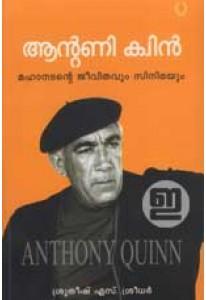 Anthony Quinn: Mahanadante Jeevithavum Cinemayum