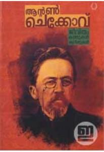 Anton Chekhov: Jeevitham Kathukal Kurippukal