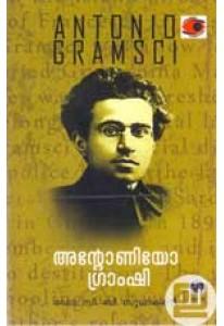 Antonio Gramsci (Malayalam)