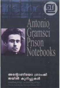 Antonio Gramsci Jail Kurippukal: Bharanakoodavum Paurasamoohavum