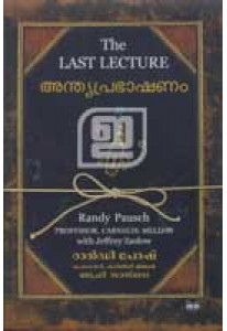 Anthya Prabhashanam (The Last Lecture)