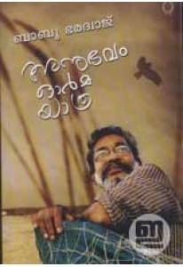 Anubhavam Orma Yathra Babu Bharadwaj