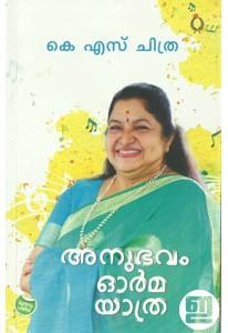 Anubhavam Orma Yathra Chithra