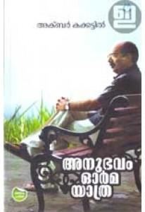 Anubhavam Orma Yathra Kakkattil