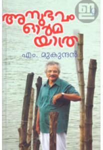 Anubhavam Orma Yatra Mukundan