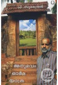 Anubhavam Orma Yathra Surendran