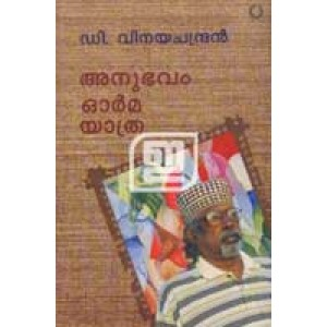 Anubhavam Orma Yathra: Vinayachandran