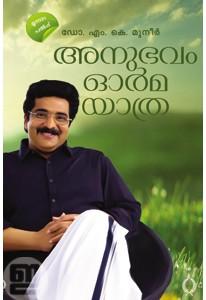 Anubhavam Orma Yathra Muneer
