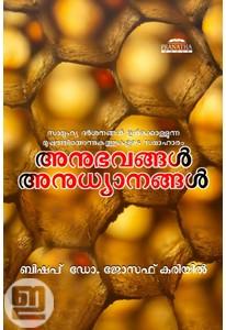 Anubhavangal Anudhyanangal
