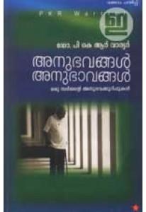 Anubhavangal Anubhaavangal: Oru Surgeonte Anubhavakurippukal