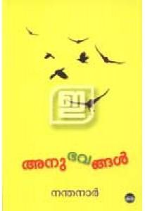 Anubhavangal