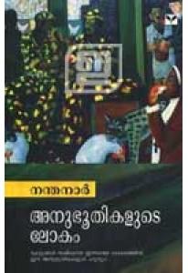 Anubhoothikalude Lokam (Old Edition)
