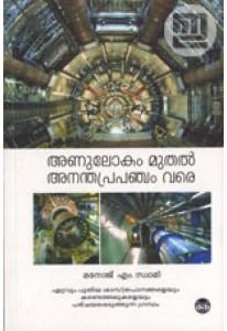 Anulokam Muthal Ananthaprapancham Vare