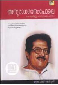 Anuragaganam Pole