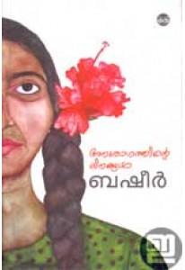 Anuragathinte Dinangal