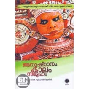 Anushtanam Kaalam Samooham: Theyyathe Aadharamakki Chila Anweshanangal