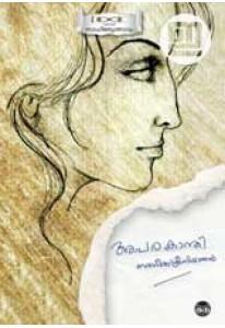 Aparakaanthi