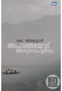 Aparathayodu Anuragapoorvam