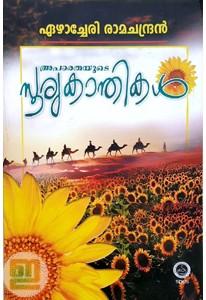 Aparathayude Sooryakanthipookkal