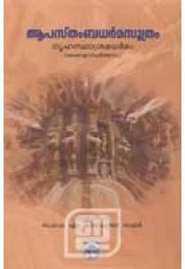 Aapasthambha Dharmasoothram: Gruhasthasrama Dharmam