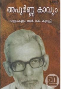 Apoorna Kavyam