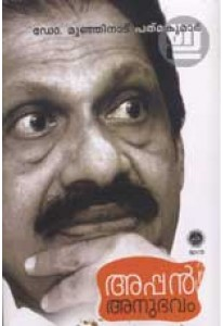 Appan Anubhavam