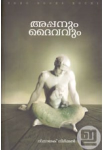 Appanum Daivavum