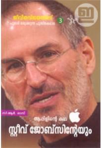 Applente Katha; Steve Jobsinteyum