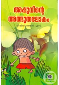 Appuvinte Adbhuthalokam