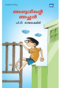 Appuvinte Achan (Old Edition)