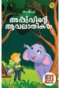 Appuvinte Aavalathikal