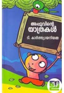 Appuvinte Yathrakal