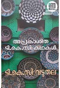 Aprakasitha TKC Kathakal