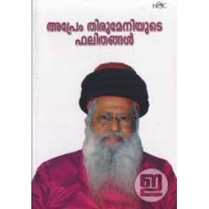Aprem Thirumeniyude Phalithangal