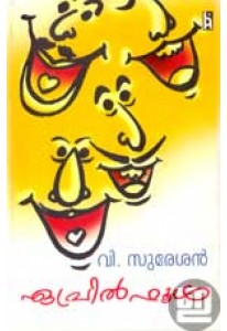 April Fool (Malayalam)