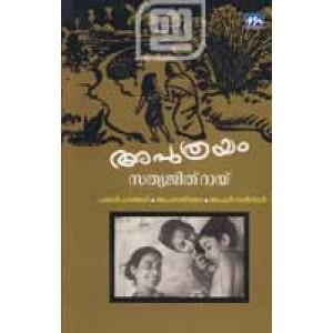Aputhrayam (Old Edition)