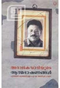 Arajakavadiyude Athmabhashanangal (Old Edition)