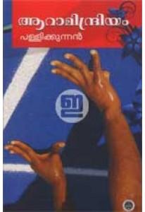 Aaramindriyam