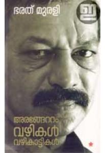Arangettam: Vazhikal Vazhikattikal