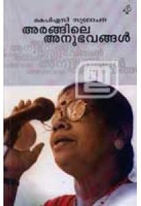 Arangile Anubhavangal (Old Edition)