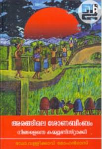 Arangile Sonabimbam: Ningalenne Communistakki