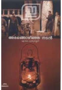 Arangozhinja Nadan (Old Edition)