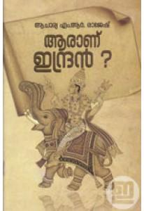 Araanu Indran?