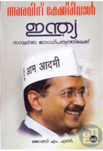 Arvind Kejriwal: India Sampoorna Janadhipathyathilekku