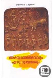Arayal Daivavum Ezhu Doodanmarum